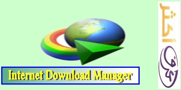 تحميل برنامج داونلود مانجر مجانا بدون تسجيل مدي الحياة