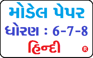 HINDI STD 6, 7, 8 MODEL PAPER 2020 PDF DOWNLOAD