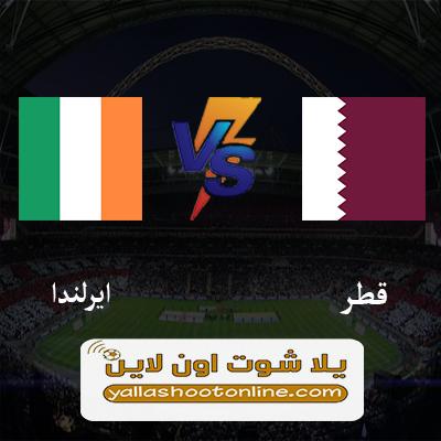 مباراة قطر وايرلندا اليوم