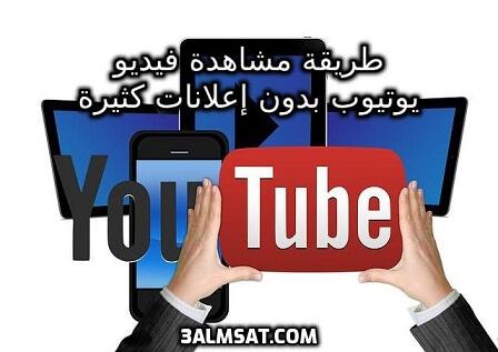 طريقة مشاهدة فيديو يوتيوب بدون إعلانات كثيرة