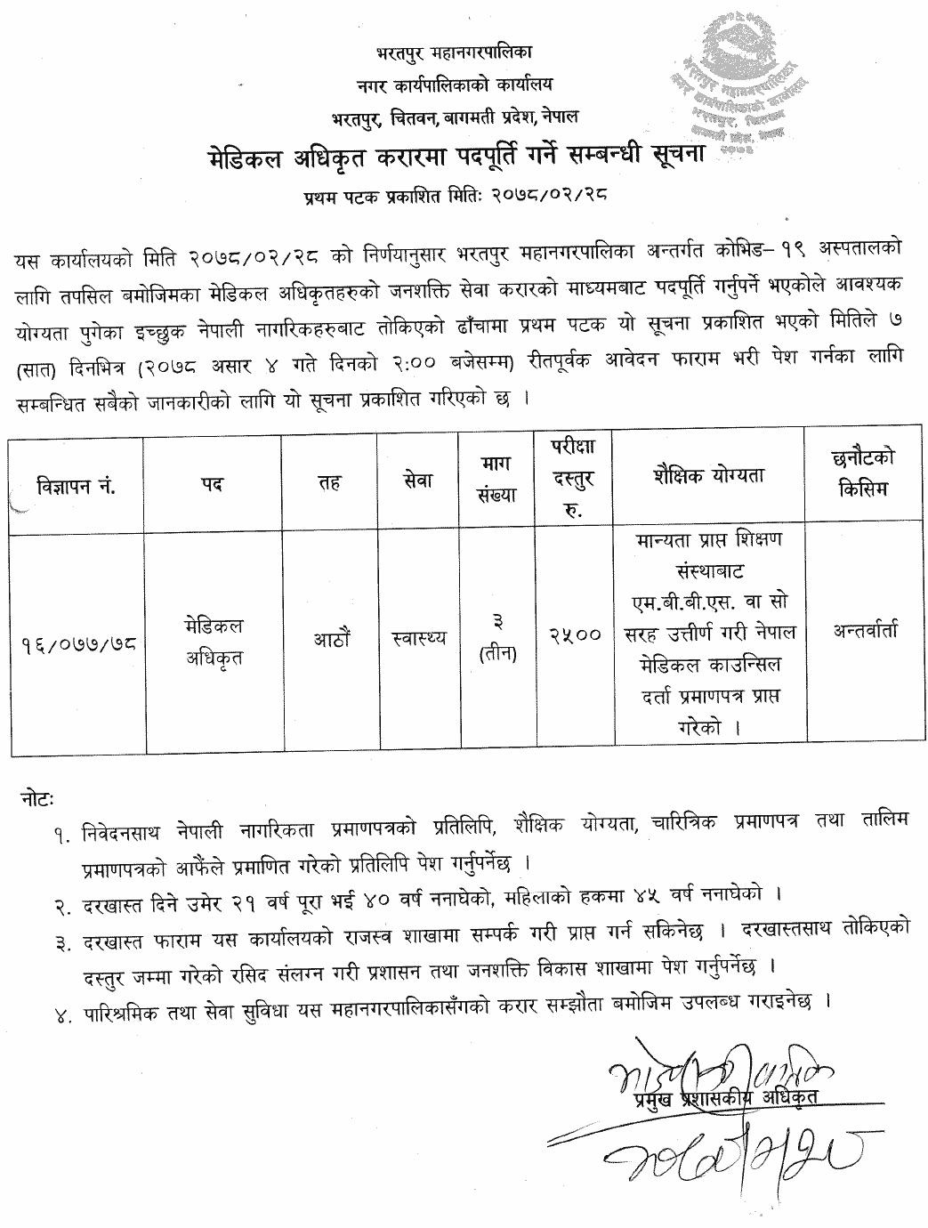 Bharatpur-Metropolitan-City-Job-Vacancy-for-Medical-Officer