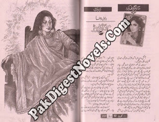 Mahua Ka Pairr Novel By Aimal Raza