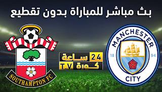 مشاهدة مباراة مانشستر سيتي وساوثهامتون بث مباشر بتاريخ 02-11-2019 الدوري الانجليزي