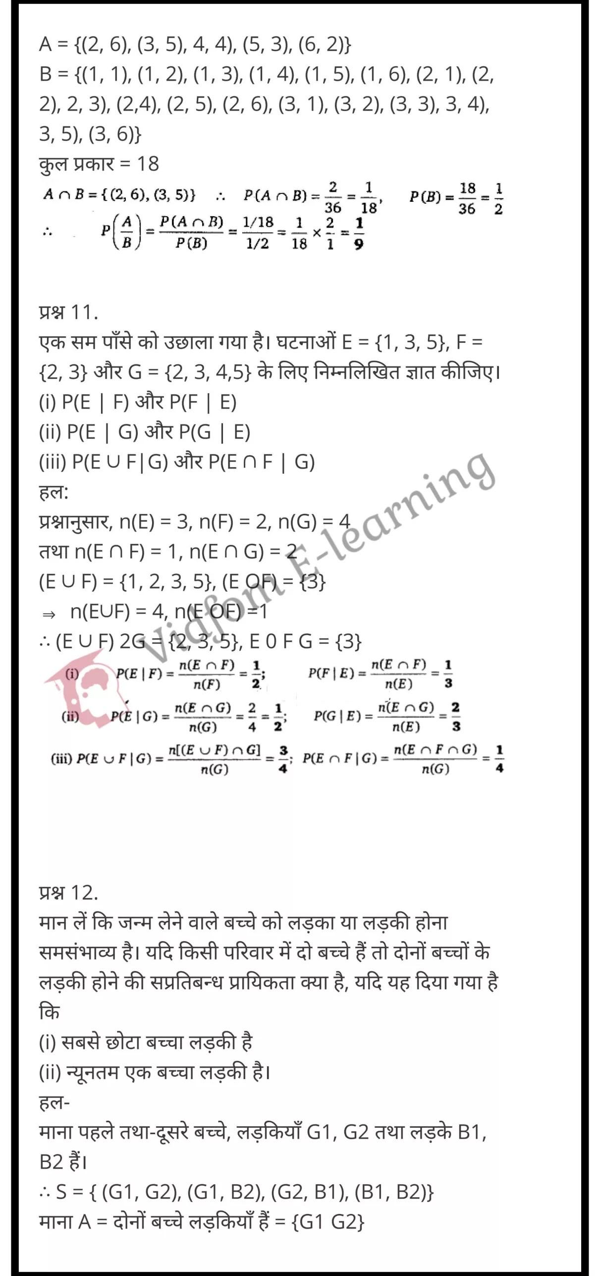 class 12 maths chapter 13 light hindi medium 06