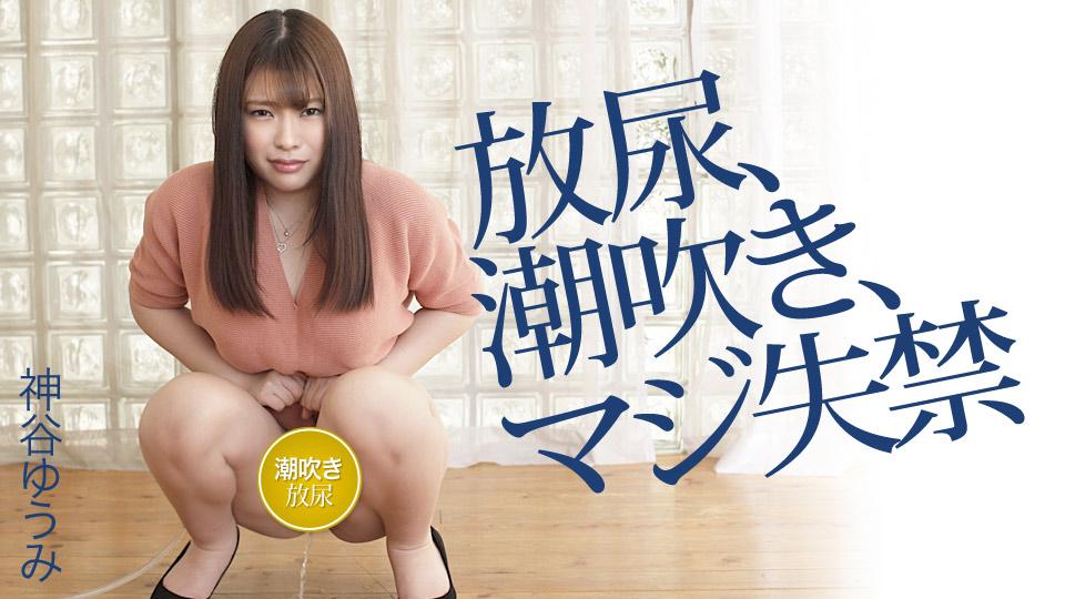 Kamiya Yuumi's urination, squirting, serious incontinence