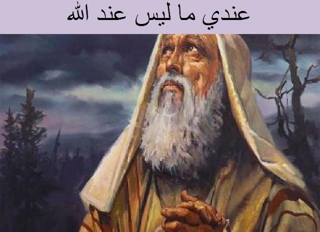 قصة رائعه عندي ما ليس عند الله !!!
