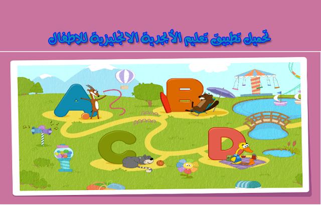تحميل-تطبيق-تعليم-الأبجدية-الانجليزية-للاطفال