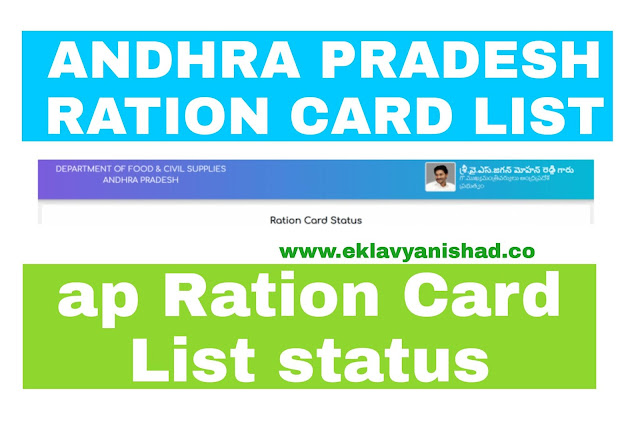 ap ration card list  check your name in ap ration card