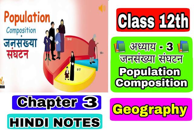 12 Class Geography Notes in hindi Chapter 3 Population Composition अध्याय - 3 जनसंख्या संघटन