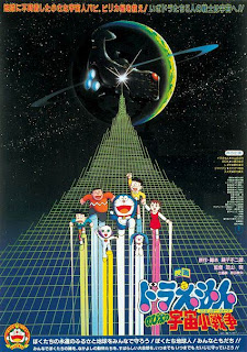 Doraemon The Movies 6 โนบิตะกับสงครามอวกาศ (1985)