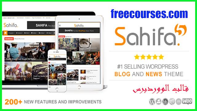 قالب الووردبرس صحيفه sahifa WordPress   قالب أحترافي للمجلات الأخباريه 2020