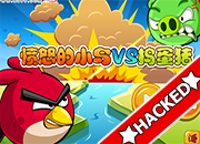 Angry Birds Vs Green Pig [Hacked edition]