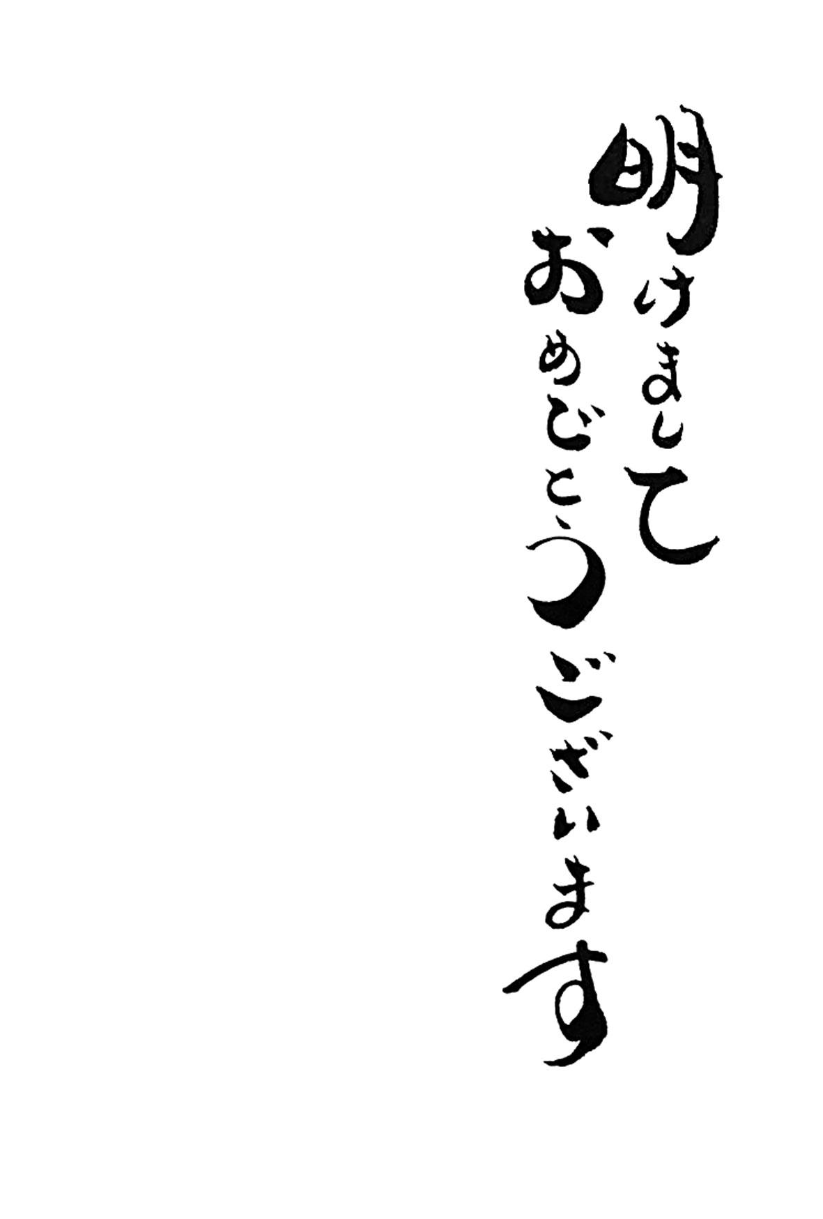 白地に黒く「明けましておめでとうございます」とだけ書かれた、シンプルな、和風デザインの年賀状テンプレートです。