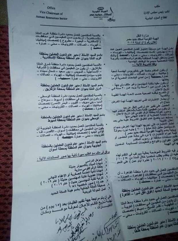 شرح التسجيل فى وظائف سكه حديد مصر لجميع المؤهلات 2021