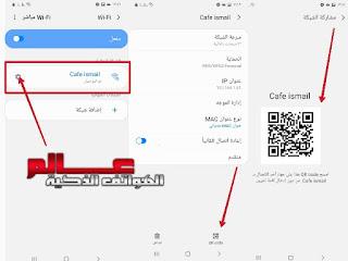 معرفة باسورد الواي فاي المتصل به كيف أعرف رمز الباسورد لشبكة الواي فاي WiFi المتصل بها كيفية معرفة باسورد الواى فاي من الموبايل بدون برامج