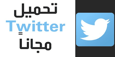 تحميل برنامج تويتر 2020 للكمبيوتر مجانا Twitter PC