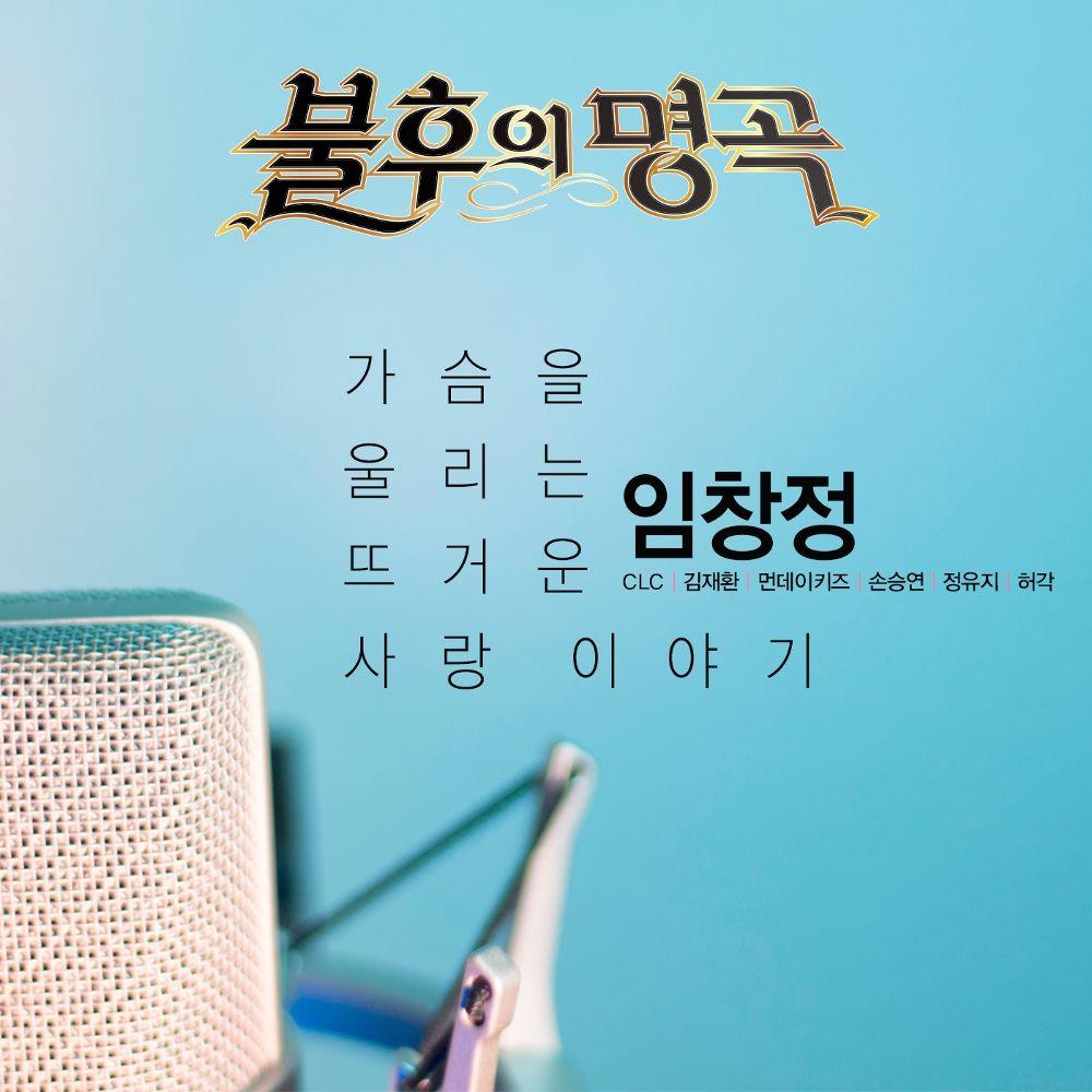Various Artists – 불후의 명곡 – 전설을 노래하다 (가슴을 울리는 뜨거운 사랑 이야기 임창정)