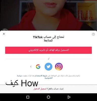 شرح كيفية عمل وتسجيل مقطع فيديو على تيك تك TikTok .. وأسرار أخري