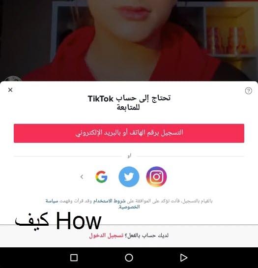 كيفية عمل و إنشاء حساب تيك توك Tik Tok 2020