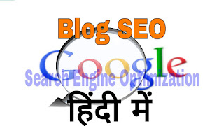Blog Seo 2020: How To Rank High On Google In Hindi (Search Engine Optimization)