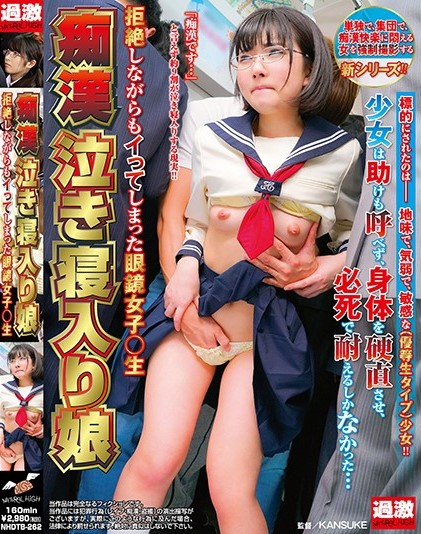 NHDTB-262 Ichijou Mio Tomita Yui Minatsuki Hikaru
