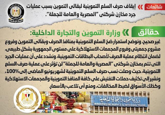 """إيقاف صرف السلع التموينية لبقالي التموين بسبب عمليات جرد مخازن شركتي """"المصرية والعامة للجملة"""""""