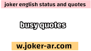 Busy quotes for Whatsapp 2021, Busy quotes for Facebook 2021 - joker english