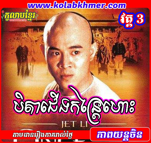 Chinese Movies - Beyda Cherng Kon Trey Hos Vang Fihung 3