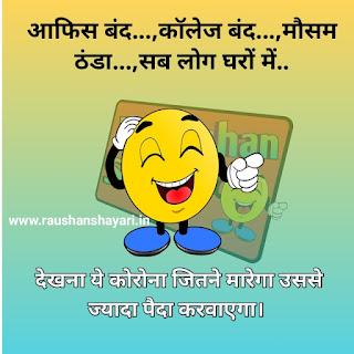 Majak tak #5 image, Funny Corona virus jokes, Lockdown 4.0 Jokes, Whatsapp jokes, Hindi joke