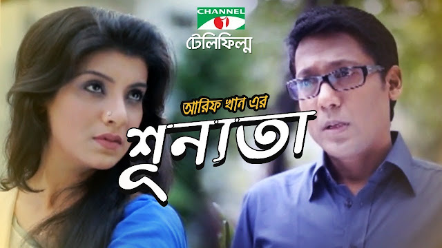 Shunnota (2017) Bangla Natok Ft. Mou and Afzal Hossain Full HD 720p