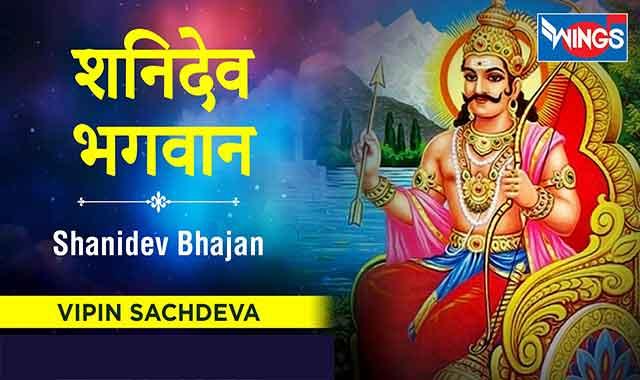 शनि देवा भगवान SHANIDEVA BHAGWAN LYRICS - Vipin Sachdeva
