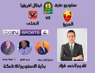 بث مباشر مباراه الاهلي والمريخ دوري أبطال أفريقيا