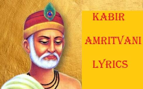 Kabir Ke Dohe | Kabir Amritwani | कबीर दास के लोकप्रिय दोहे