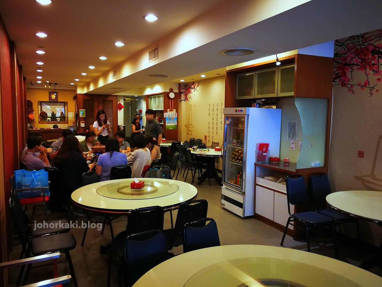 chen family restaurant taipei 成家小館木柵店台北 johor kaki
