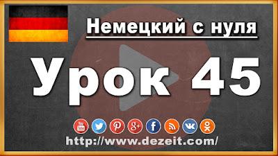 Немецкий язык урок 45 - Предлоги в аккузатив и датив.