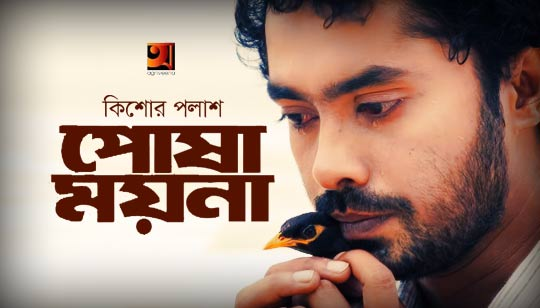 Posha Moyna Full Lyrics Song (পোষা ময়না) Kishore Palash