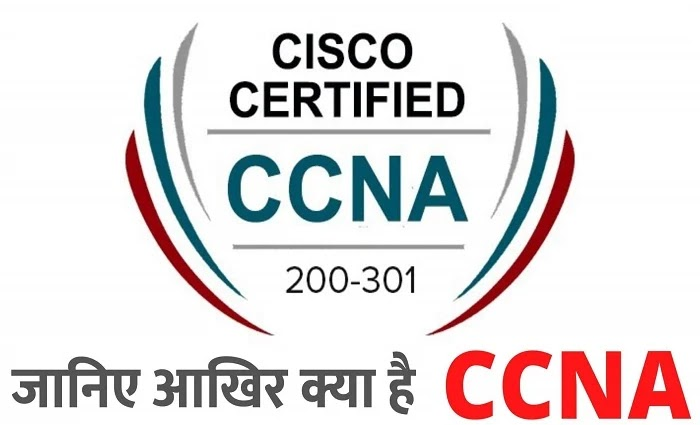 What-is-CCNA-Certification?