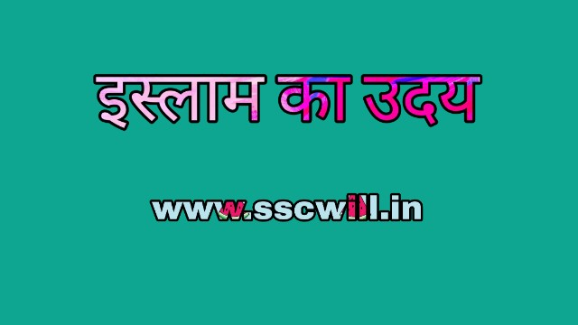 Islam Dhram Ka Itihas in Hindi