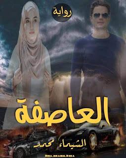رواية العاصفة الحلقة الثانية كاملة - الشيماء محمد