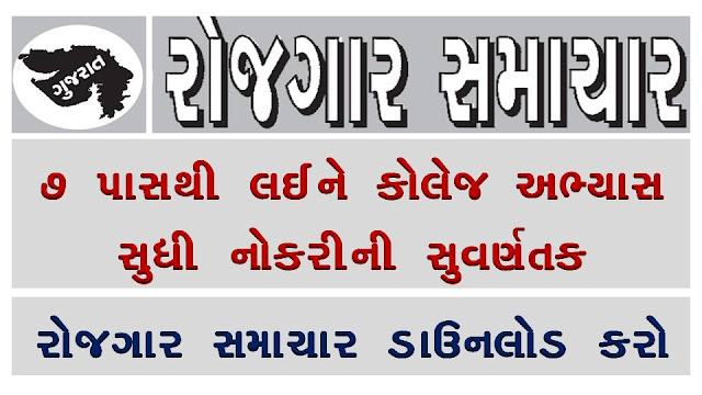 [Jobs News] Gujarat Rozgaar Samachar Dated 02-09-2020