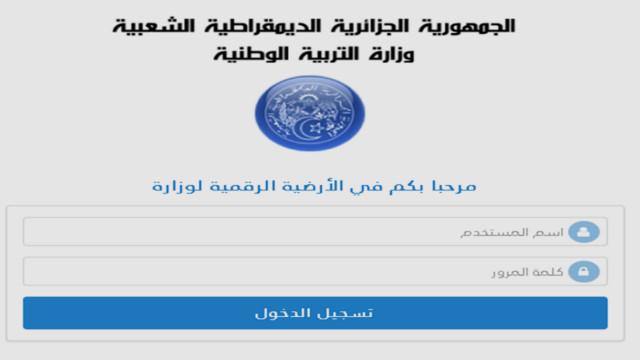 مواقع الارضية الرقمية للتعليم عن بعد لبعض الجامعات الجزائرية