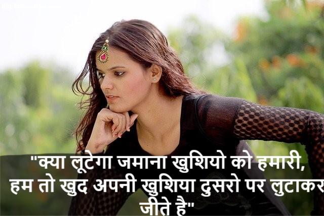 happy shayari in hindi