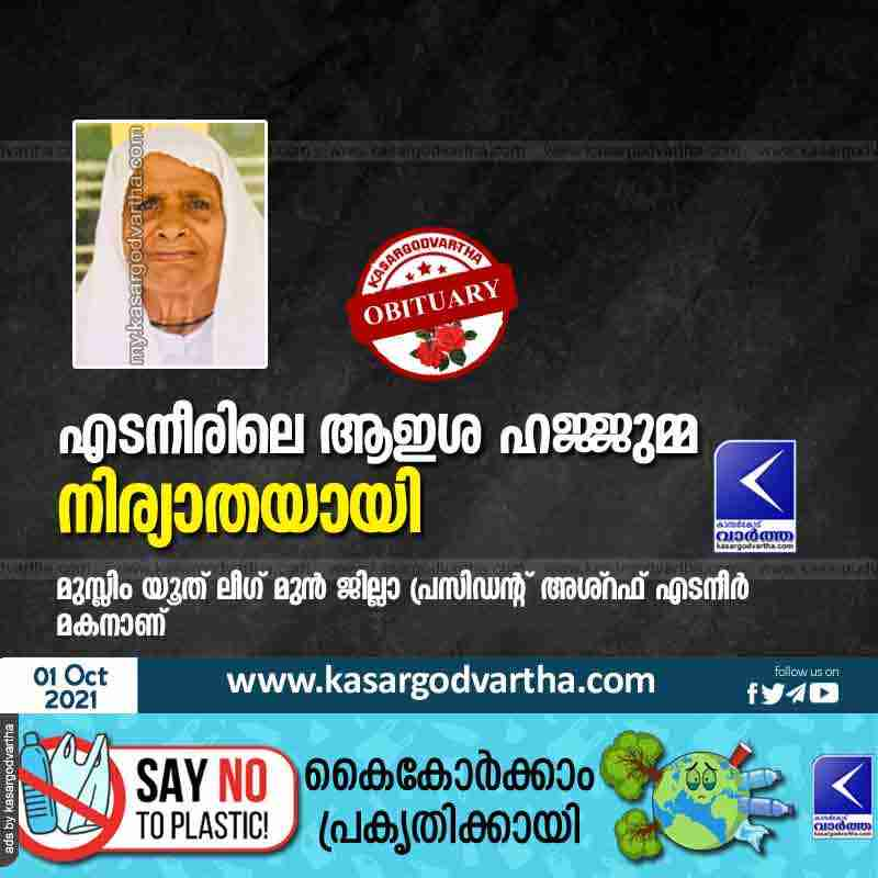 News, Kerala, Kasaragod, Obituary, Muslim league, Aysha Hajjumma of Edaneer passed away.
