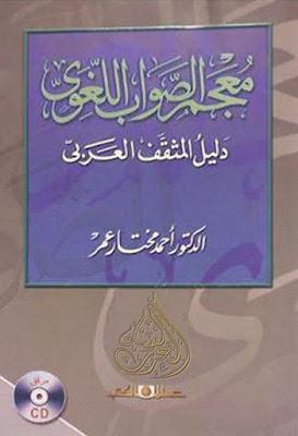 معجم الصواب اللغوي دليل المثقف العربي - أحمد مختار عمر , pdf