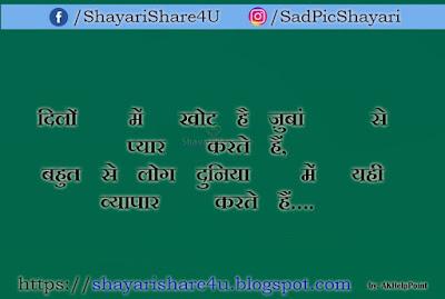 fb hindi status dosti