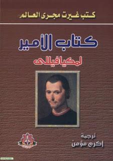 تحميل كتاب الأمير pdf - مكتبة نور
