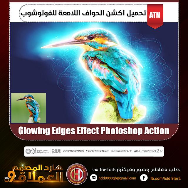 تحميل أكشن الحواف اللامعة للفوتوشوب Glowing Edges Effect Photoshop Action