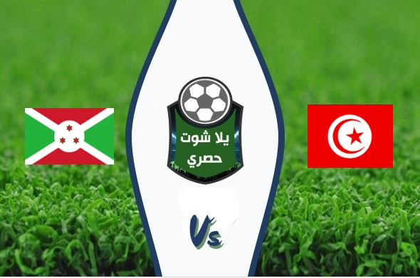 مشاهدة مباراة تونس وبوروندي بث مباشر