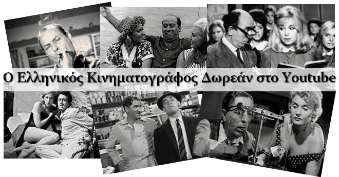 Όλες οι Ελληνικές Ταινίες δωρεάν στο Youtube (παλιός ελληνικός κινηματογράφος)