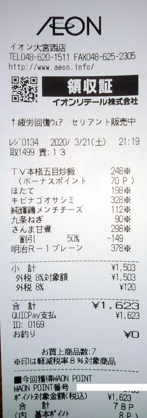 イオン 大宮西店 2020/3/21 のレシート